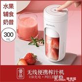 榨汁杯 新品便攜式無線榨汁機家用水果迷你多-功能碎冰榨果汁電動 榨汁杯 618狂歡購
