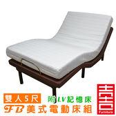 穗寶康 美式電動床組 (雙人5尺) 附LV記憶床墊