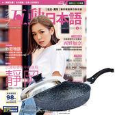 《Live互動日本語》朗讀CD版 1年12期 贈 Maluta花崗岩不沾平底鍋31cm