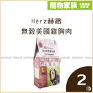 寵物家族-Herz赫緻 低溫烘焙健康狗糧-無穀美國雞胸肉2磅(約908g)