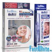 FastWhite齒速白 3步驟DIY快速居家牙托式牙齒美白組(3ml x 2)+隨身居家牙齒美白筆