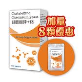尚荷 甘胺酸鋅+鉻(60粒/盒 加量優惠)