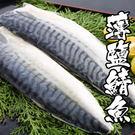 挪威薄鹽鯖魚*1片(140-160g±10%/片)