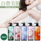 Pure香氛沐浴乳【1000ml】SIN6393 超取限4罐