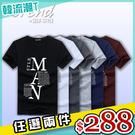 任選2件288短袖T恤上衣美式風格印花圖...