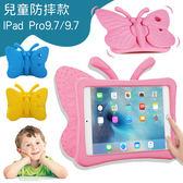 iPad 9.7 2017 iPad Pro 9.7 蝴蝶 平板殼 兒童防摔平板殼 防摔 平板套 支架 防摔殼