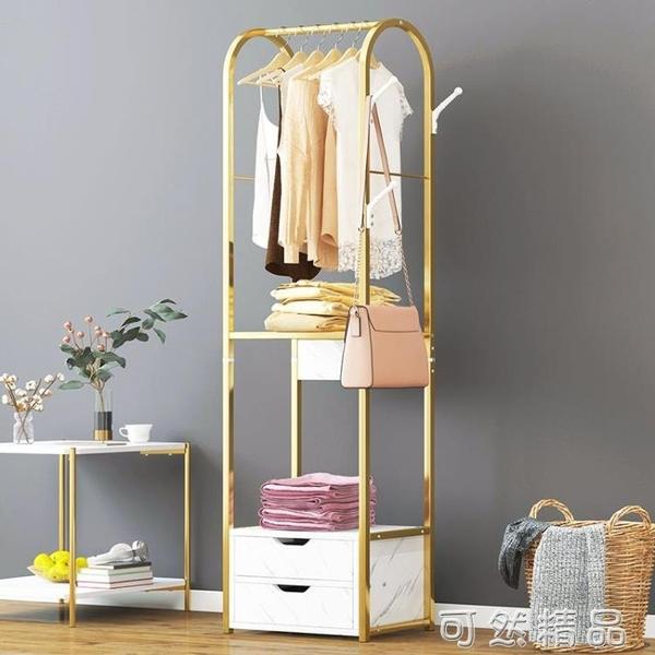 衣架落地式簡約現代網紅衣帽架家用簡易臥室立式多功能掛衣服架子 可然精品