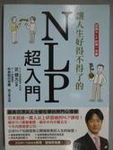 【書寶二手書T1/財經企管_KGJ】讓人生好得不得了的NLP超入門_芝健太