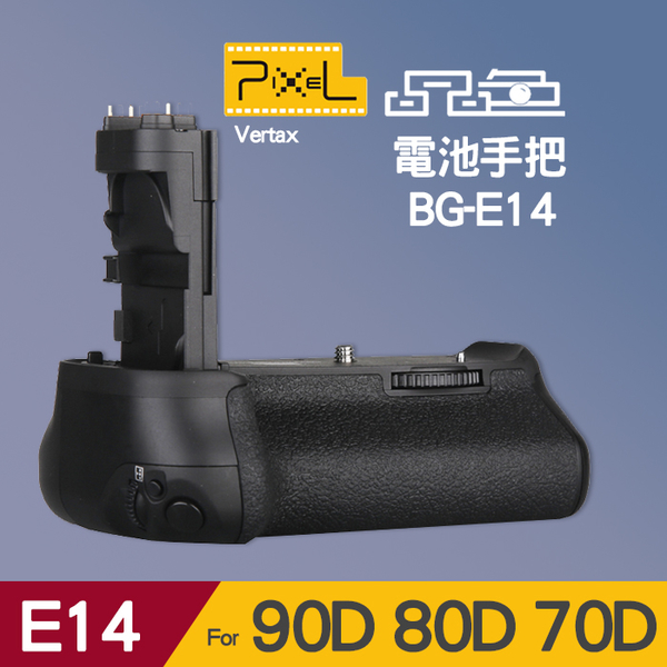 【90D】垂直手把 Pixel 品色 70D 80D 電池 Vertax E14 同 Canon BG-E14 屮W2