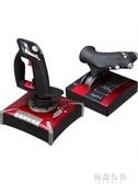 遊戲搖桿 萊仕達雙翼2 飛機搖桿微軟模擬飛行10民航飛機操縱桿電腦PC游戲戰爭雷霆 新年禮物