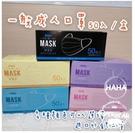 限量 成人口罩 50入/盒 紫色口罩 粉色口罩 黑色口罩 口罩 進口 外銷日本 一般成人口罩