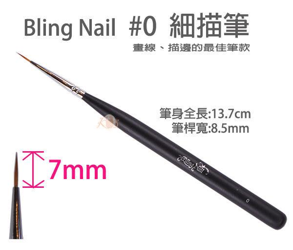 Bling Nail? #0 細描筆 新上市筆款