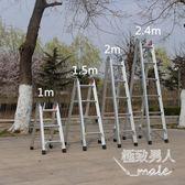 家用加厚折疊伸縮梯LVV652【極致男人】