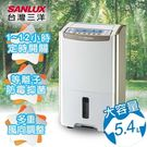 【SANLUX台灣三洋】10.5公升大容量微電腦除濕機  SDH-105LD