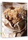 自己醃:DIY醃蘿蔔乾、梅乾菜、酸白菜、筍乾、鹹豬肉34種家用做菜配料(新版)