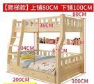 高低床雙層床成人實木上下鋪二層床省空間簡約子母床兒童床上下床 小宅女MKS