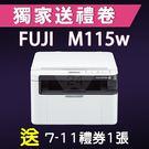 【獨家加碼送100元7-11禮券】FujiXerox DocuPrint M115w 黑白無線雷射複合機