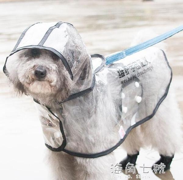 狗狗雨衣泰迪比熊博美雨傘中小型犬柯基法斗四腳防水雨披寵物衣服 聖誕節全館免運