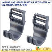 HAKUBA HA31180CN PLASTIC PART KH-STH for bag 背包掛勾 黑色 公司貨 後背包 雙肩包 減壓