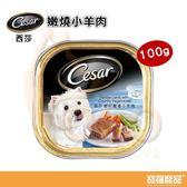 西莎cesar狗狗 嫩燒小羊肉100g餐盒【寶羅寵品】
