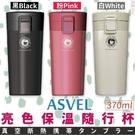 日本品牌【ASVEL】亮色保溫隨行杯 (370ml) H-3251