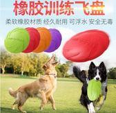 狗飛盤邊牧橡膠寵物飛碟訓練狗狗玩具耐咬硅膠可浮水寵物用品【潮咖地帶】