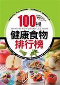 (二手書)100種健康食物排行榜(精裝)