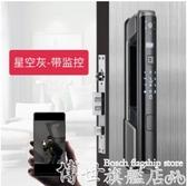 電子鎖 智慧指紋鎖帶監控攝像頭wifi可視遠程全自動家用防盜門密碼鎖 LX 交換禮物