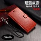 OPPO R7s 皮套 手機殼 軟殼 瘋馬紋 oppo R7s 保護殼 插卡 支架 商務 手機套 附掛繩