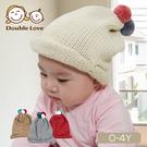 冬季保暖 寶寶帽 毛帽 毛球帽 針織帽 寶寶 保暖帽 造型帽 可愛毛球寶寶帽子(約0-5歲) 【JD0058】