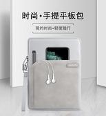 IPAD收納包系列 2020新款蘋果多功能收納包手提包防摔袋子 好樂匯