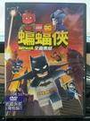 挖寶二手片-0B01-381-正版DVD-動畫【蝙蝠俠:全面集結】-樂高LEGO DC(直購價)