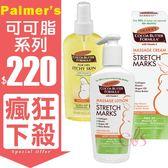 Palmer's 可可脂系列 淡化妊娠紋霜/止癢油/乳液 三款供選 另有緊實霜☆艾莉莎ELS☆