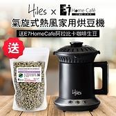 Hiles 氣旋式熱風家用烘豆機 送E7HomeCafe阿拉比卡單品咖啡生豆200克(多款產區隨機贈送)