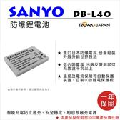 ROWA 樂華 FOR SANYO DB-L40 DBL40 電池 原廠充電器可用 保固一年 HD2 HD700 HD800