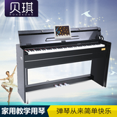 電鋼琴  木紋款88鍵重錘智慧家用專業成人初學者數碼兒童學生電子電鋼 LX 聖誕節