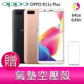 分期0利率OPPO R11s Plus 6.43吋 6G/64G 智慧型手機 贈『氣墊空壓殼*1』