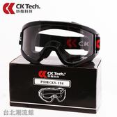 護目鏡防護眼鏡騎行防塵防風沙眼罩勞保防沖擊打磨防風鏡運動摩托