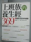 【書寶二手書T3/養生_ZIZ】上班族的養生經:369個細節決定你的健康_紀康寶