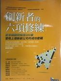 【書寶二手書T2/財經企管_FPK】創新者的六項修練_艾美‧魏金森