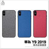 華為Y9 2019 布藝帆布紋手機殼保護殼全包磨砂防滑簡約純色軟殼保護鏡頭手機套保護套