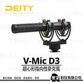 【】愛圖仕 Aputure DEITY V-Mic D3 超心形指向式 專業麥克風 鋁合金外殼