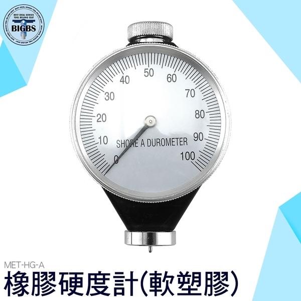 利器五金 便攜手持式 發泡橡膠 塑膠 指針硬度計 輪胎 塑料 發泡 橡膠硬度計 邵氏硬度計 A型