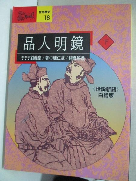 【書寶二手書T7/歷史_G5I】品人明鏡(下)-世說新語_劉義慶, 陳仁華