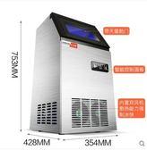 商用制冰機奶茶店小型冰塊制作機全自動大型造冰機器方冰機 潮先生 igo