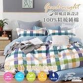 【FOCA城市密碼】雙人 韓風設計100%精梳純棉四件式兩用被床包組