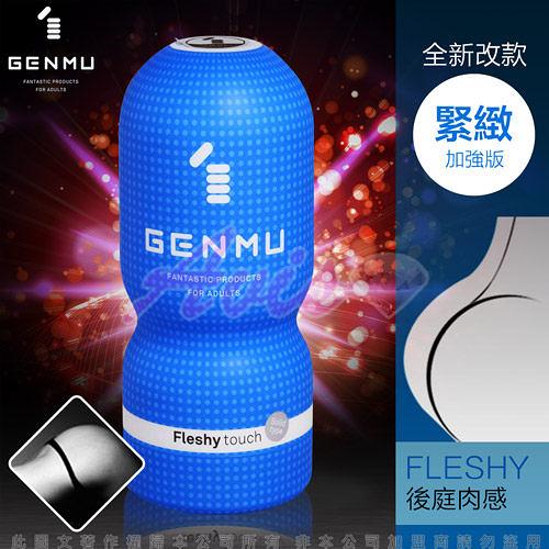 情趣用品 日本GENMU二代 FLESHY 後庭肉感 新素材 緊緻加強版 吸吮真妙杯-藍色 SEXYBABY 性感寶貝