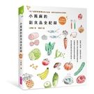 小雨麻的副食品全紀錄(167道寶寶超愛的當令食譜,過敏兒這樣吃也沒問題!)(10