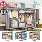 組合式衣櫥 簡易衣櫃 2.1MM衣櫥 DIY加粗耐重衣櫥 2.1米2.5管徑寬210cm布衣櫥 窗簾型【VENCEDOR】