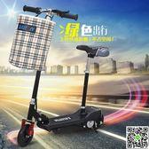 迷你折疊電動滑板車代駕自行車電動車成人兒童平衡車代步車漂移車 igo 生活主義